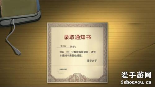 中国式家长录取通知书回看方法介绍